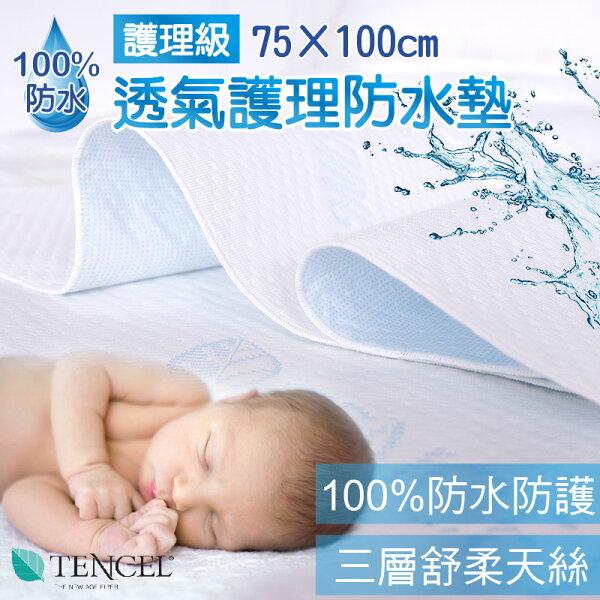 護理墊防水墊-嬰兒床適用100%防水[三層舒柔天絲]透氣舒適、MIT台灣製造