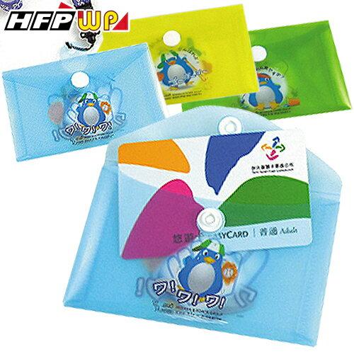 HFPWP 獨家商品售完為止 橫式卡片袋企鵝 不含吊繩 環保材質 H230台灣製 10入/ 包