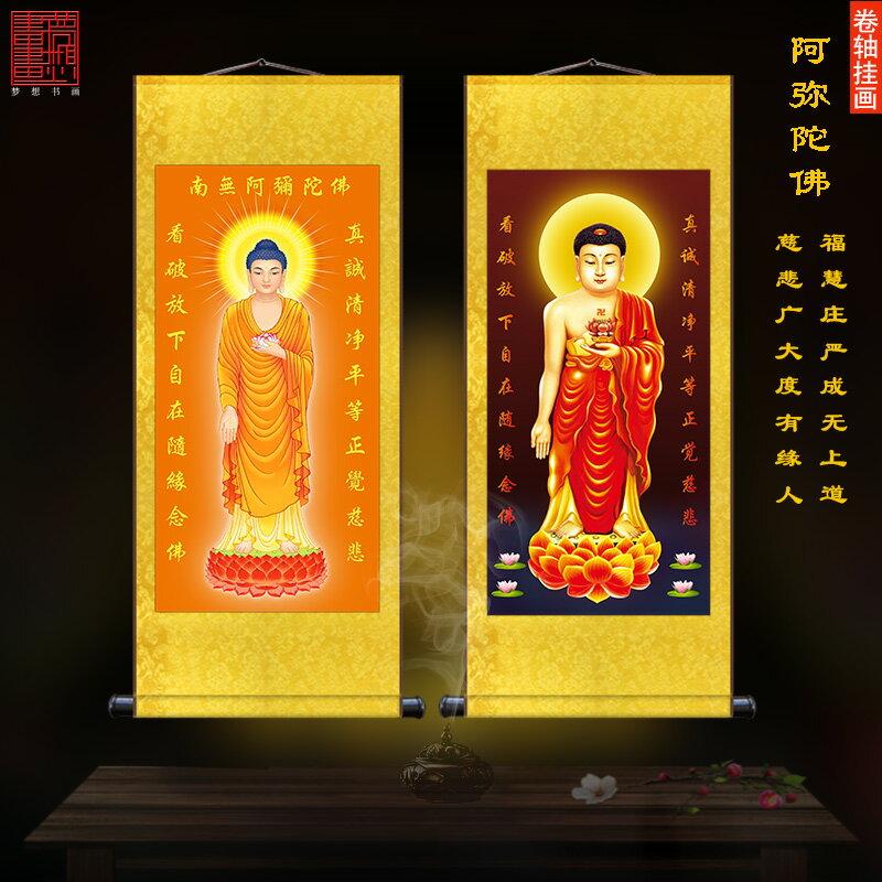 佛畫 南無阿彌陀佛畫像 佛像阿彌陀佛接引圖畫像 寺院客廳卷軸裝飾掛畫『XY18862』
