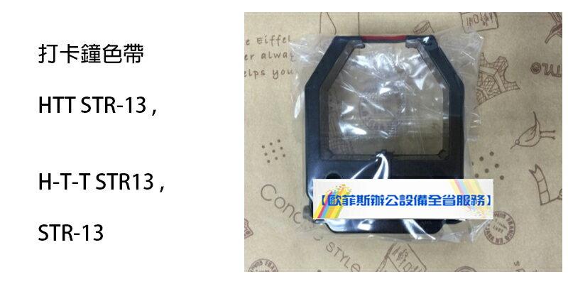 【歐菲斯辦公設備】打卡鐘色帶 HTT STR-13