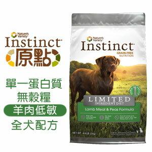 原點Instinct 羊肉低敏全犬配方