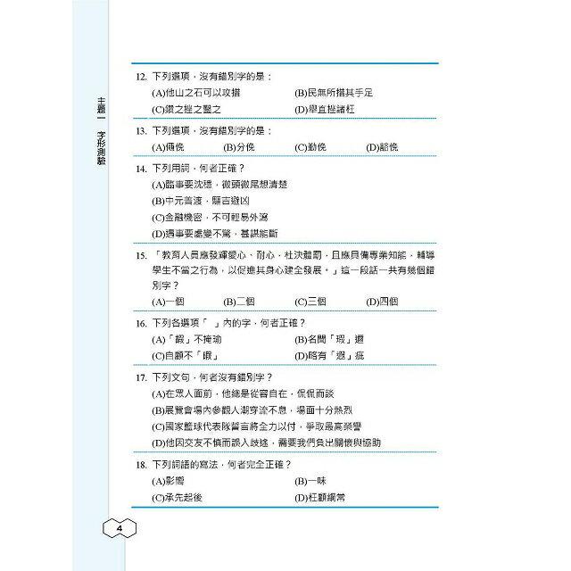 2020年國文題庫攻略(初等、司法、地方、鐵路考試適用)(共1265題精華題,題題詳解)(五版) 3