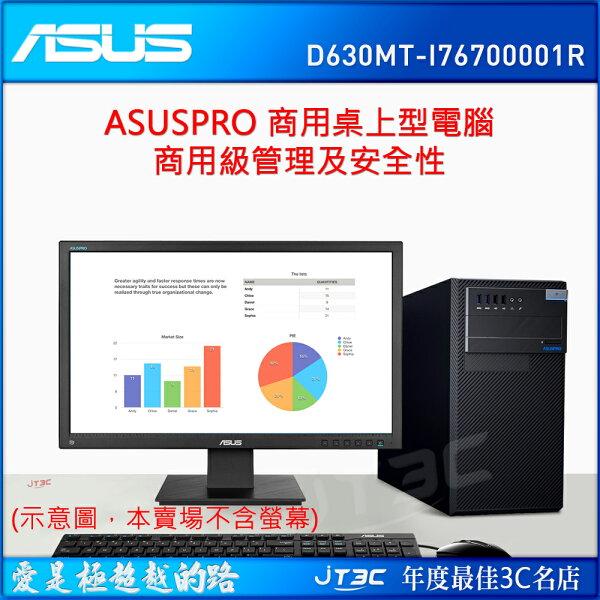 【點數最高16%】ASUS華碩D630MT-I76700001R商用電腦(I7-67008G1TDVDWIN10)商用桌上型電腦※上限1500點