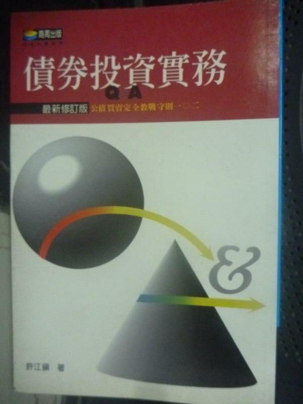 【書寶二手書T6/投資_IKN】債券投資實務_許江鎮