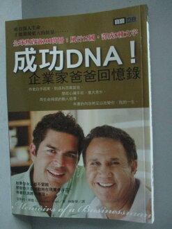 【書寶二手書T8/傳記_KNC】成功DNA!-企業家爸爸回憶錄_林靜華, 金斯利‧華