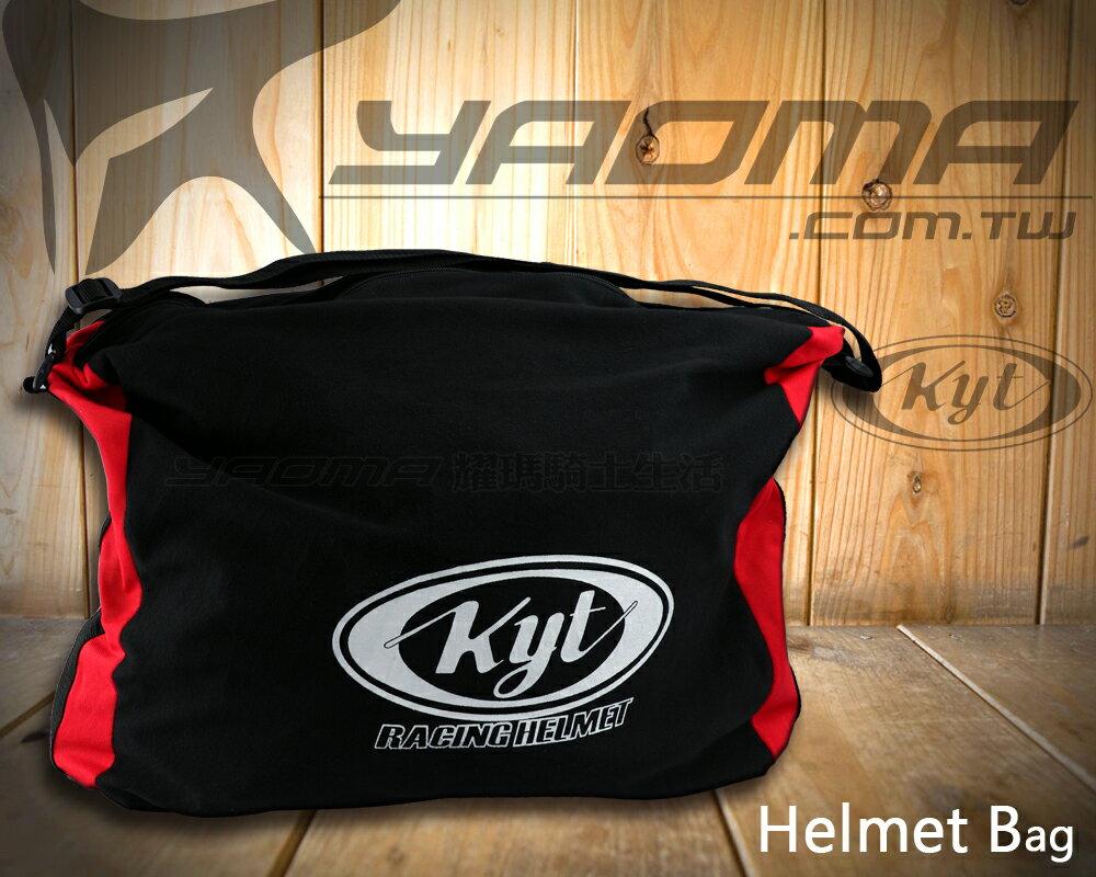 KYT安全帽袋 帽袋 攜袋 手提袋 頭盔包 側背袋 DJ 泛維達 VO 耀瑪騎士生活機車部品