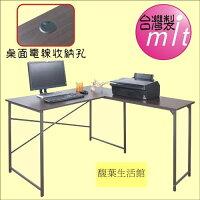 L型書桌/電腦桌/辦公桌推薦推薦到防潑水精巧L型工作桌 電腦桌 書桌【馥葉】【型號DE1240】可加購鍵盤架、抽屜、玻璃就在馥葉生活館推薦L型書桌/電腦桌/辦公桌推薦