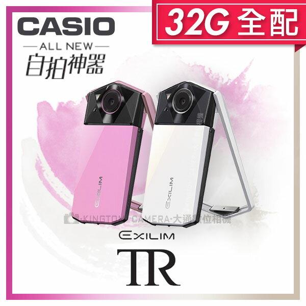 CASIO TR70 公司貨 12期零利率 送32G高速卡+電池(共2顆)+座充+原廠皮套+螢幕保護貼全配  預計3/5出貨~