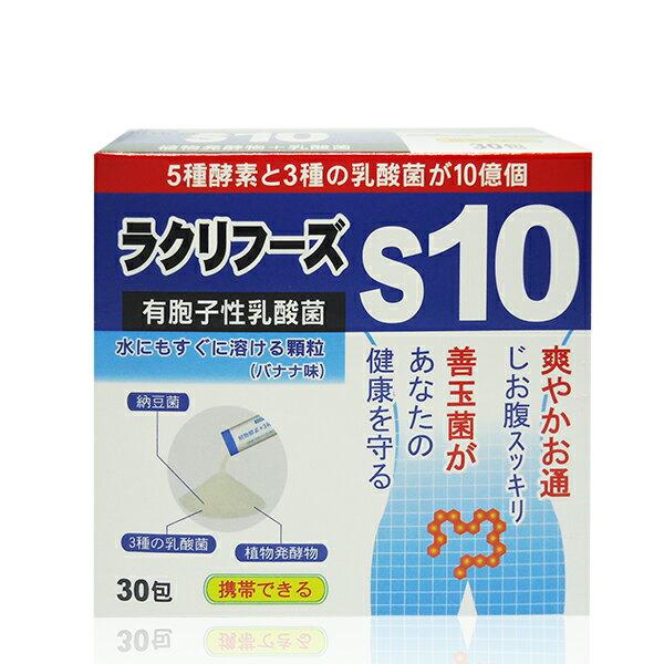 寶益美 乳酸菌顆粒 日本進口 有益活菌 比菲德氏菌 六種活菌 有益菌 樂亦康 lp33 若元 娘家益生菌