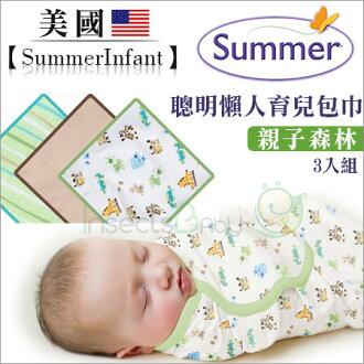 ✿蟲寶寶✿ 【 美國Summer Infant 】聰明懶人育兒包巾-親子森林3入組《現+預》
