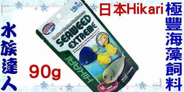 ~水族 ~~海水魚飼料~ Hikari~高夠力 極豐海藻飼料 沉水.草食性  M.90g
