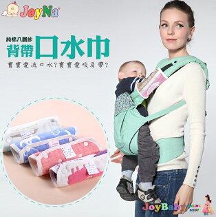 背帶紗布口水巾八層棉紗雙面餵奶巾JoyNa/一條入-JoyBaby