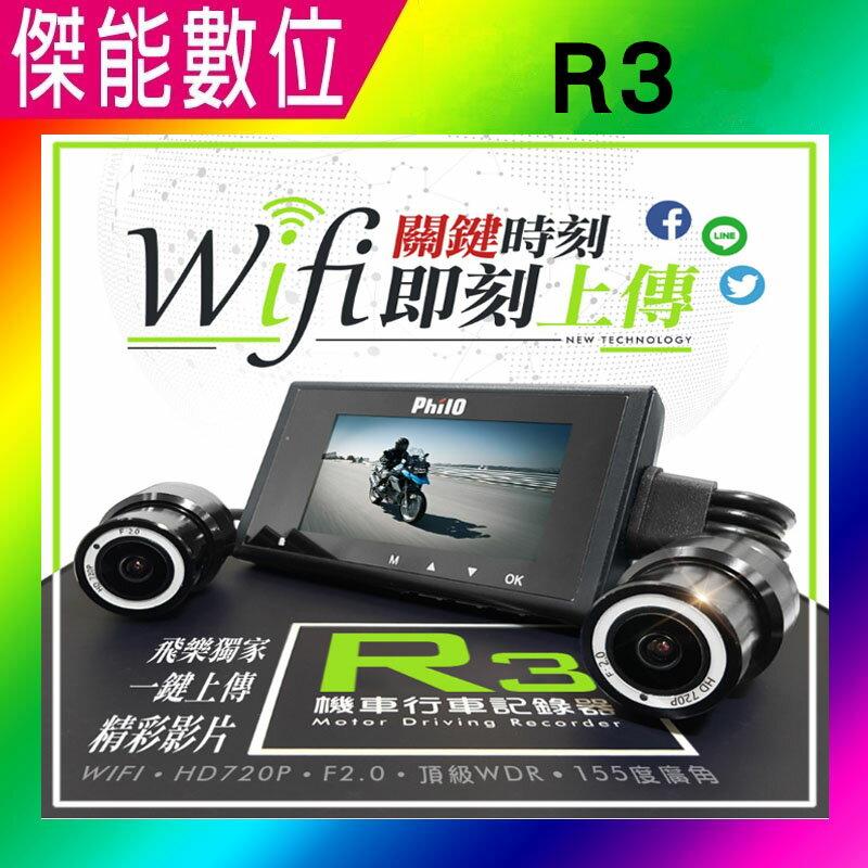 飛樂 Philo R3 WIFI【送32G】行車記錄器 前後雙鏡頭 機車行車紀錄器 720P 另 PV308 PV550