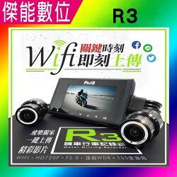 飛樂 Philo R3 WIFI【送64G】行車記錄器 前後雙鏡頭 機車行車紀錄器 720P 另 PV308 PV550