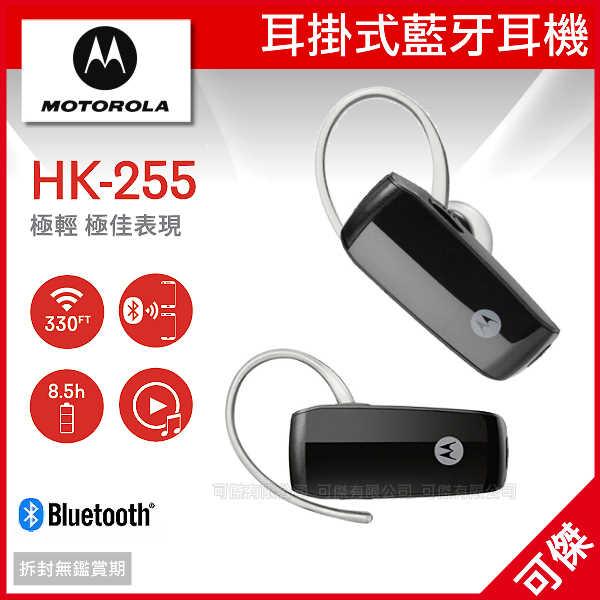 可傑 MOTO HK255  雙待機耳掛式 藍牙耳機 極輕.極佳 立體聲音樂播放 簡約時尚 公司貨