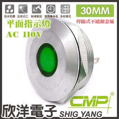 ※欣洋電子※30mm不鏽鋼金屬平面指示燈(焊線式)AC110VS30041-110V藍、綠、紅、白、橙五色光自由選購CMP西普