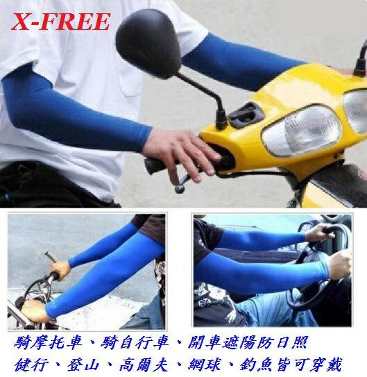 《意生》超彈性防曬萊卡袖套 X-FREE 健行登山高爾夫抗UV騎行袖套 戶外開車防日照防紫外線彈力貼身冰絲涼感 4