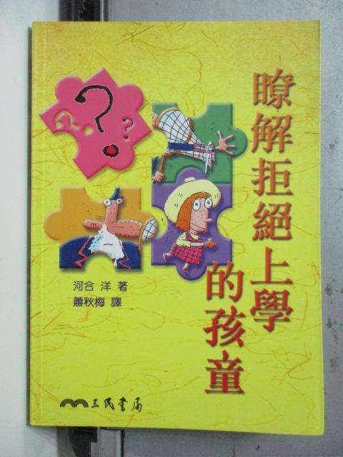 【書寶二手書T7/大學教育_OTT】瞭解拒絕上學的孩童_河合洋, 蕭秋梅