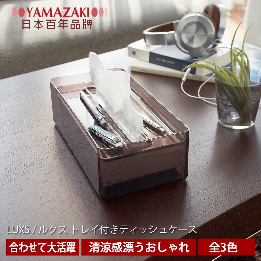 【YAMAZAKI】LUXS晶透收納面紙盒-透明/白/黑★衛浴/居家/飾品/萬用收納/衛生紙
