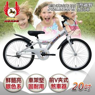 《飛馬》20吋Y型越野登山車-銀色(520-12-2)