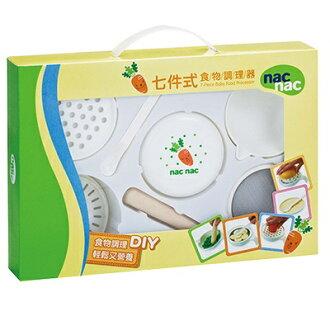 nac nac 七件式食物調理器