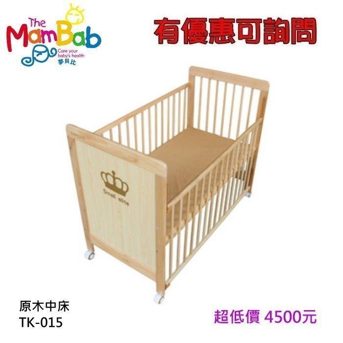 *美馨兒* 夢貝比嬰兒床-小貴族原木台規中床 4500元(有優惠可詢問)