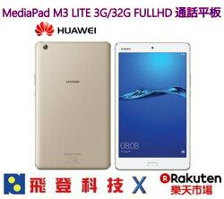 華為 HUAWEI MediaPad M3 Lite 8吋 加送原廠皮套 通話追劇平板電腦 3G/32G LTE版本  公司貨含稅開發票