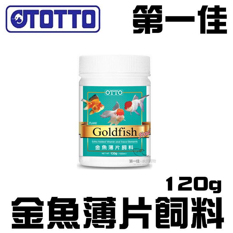 [第一佳水族寵物] 台灣OTTO奧圖 金魚薄片飼料 (XL)120g/1000ml 增艷 琉金 獅頭 藍壽 FF-12XL