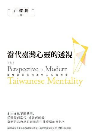 當代臺灣心靈的透視:從雙源匯流到逆中心互動傳播 | 拾書所
