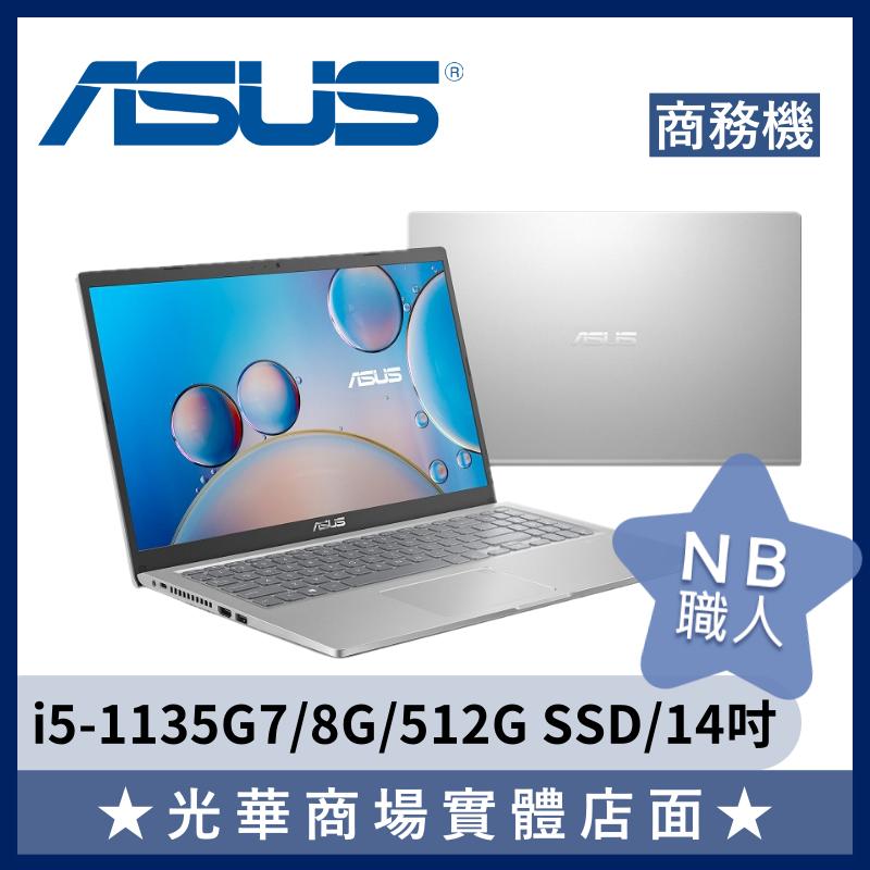 【NB職人】I5效能 商務 華碩ASUS 文書 筆電 8G/512G/14吋 X415EA-0151S1135G7