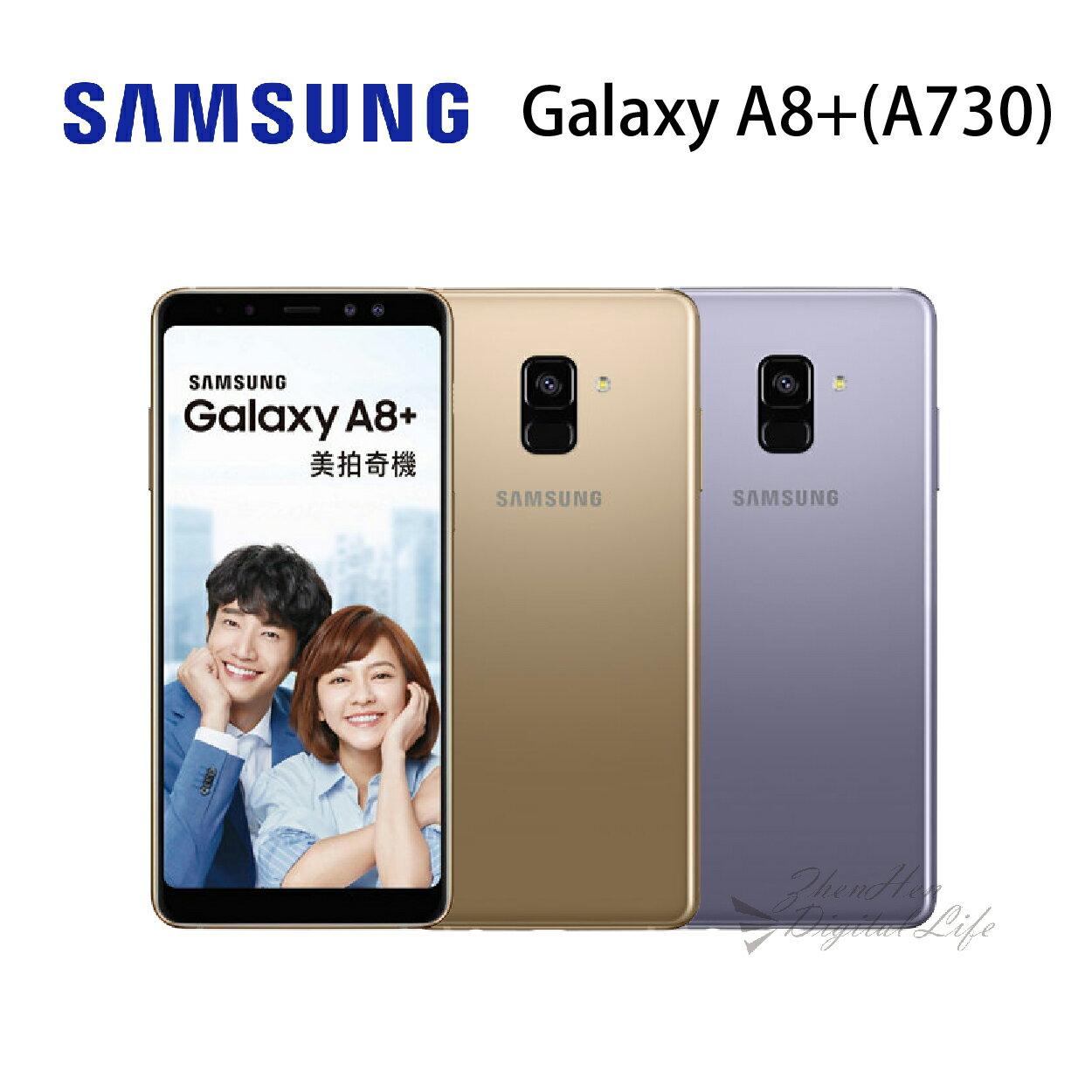 [滿3000,最高16%點數回饋]三星 SAMSUNG Galaxy A8+ (2018) 6吋 6G/64G-金/紫 [12分期零利率]