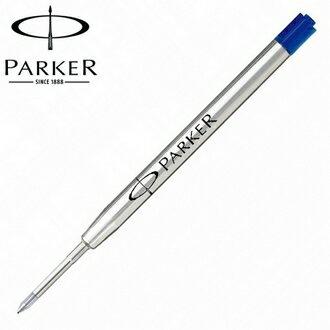 【派克PARKER】酷溜原子筆芯F藍P0909420支