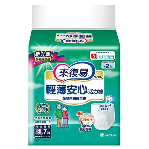 來復易輕薄活力褲 XL7片【合康連鎖藥局】