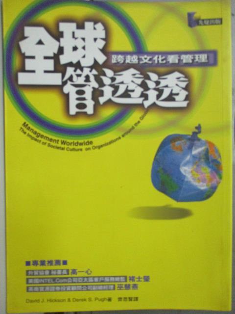 【書寶二手書T1/財經企管_JPO】全球管透透-跨越文化看管理_David J Hickson & Derek S. Pugh
