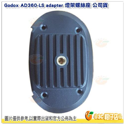 神牛GodoxAD360-LSadapter燈架螺絲座公司貨閃光燈配件適AD360外拍AD系列機頂