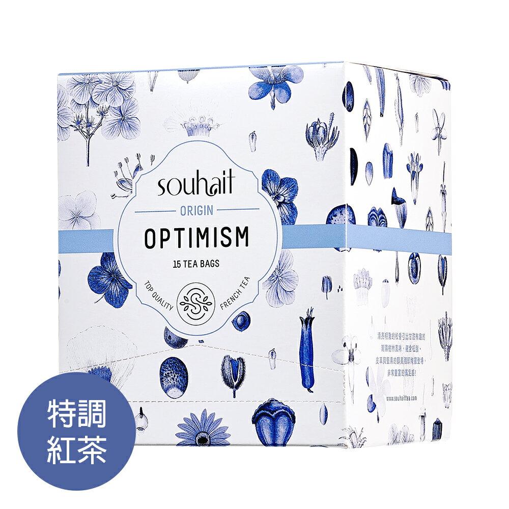 試喝包 Souhait Tea醇厚松木草本特調紅茶 - Optimism 歡喜暢意 1
