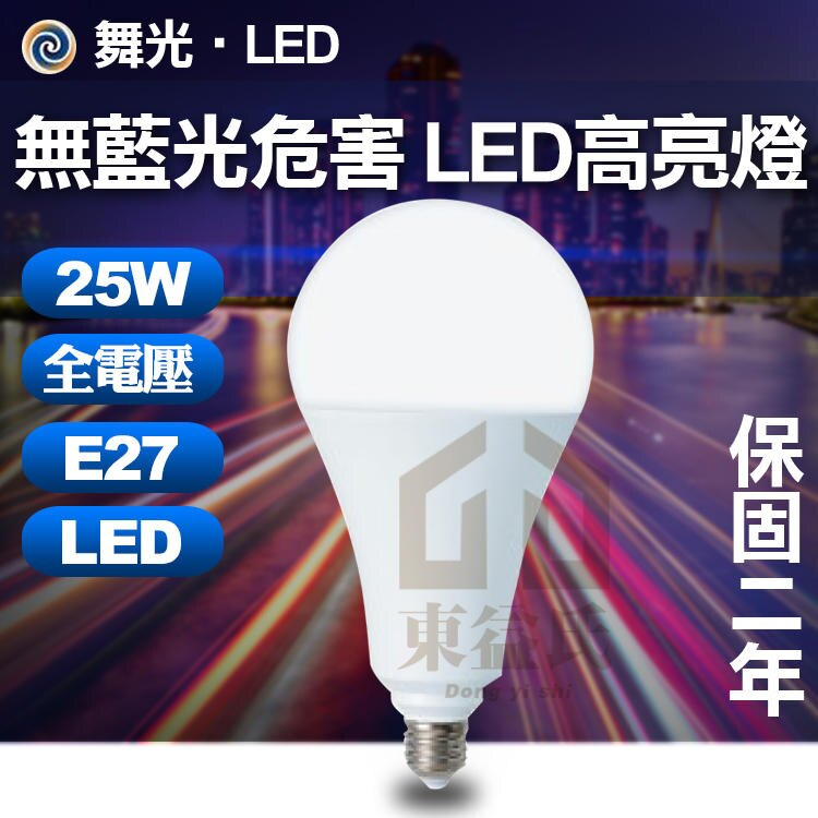 附發票 舞光 LED 25W高強光球泡燈全電壓 燈泡 無藍光 保固2年【東益氏】LED燈泡 LED球泡 E27 球泡