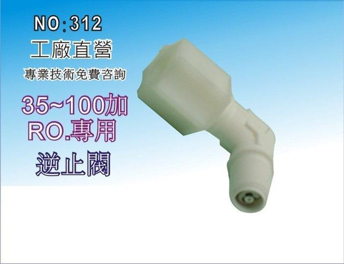 【龍門淨水】RO純水機專用逆止閥 淨水器 濾水器 電解水機 飲水機(貨號312)