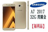 Samsung 三星到【創宇通訊】Samsung A7 2017 32G (A720)金色【福利機】外觀極新