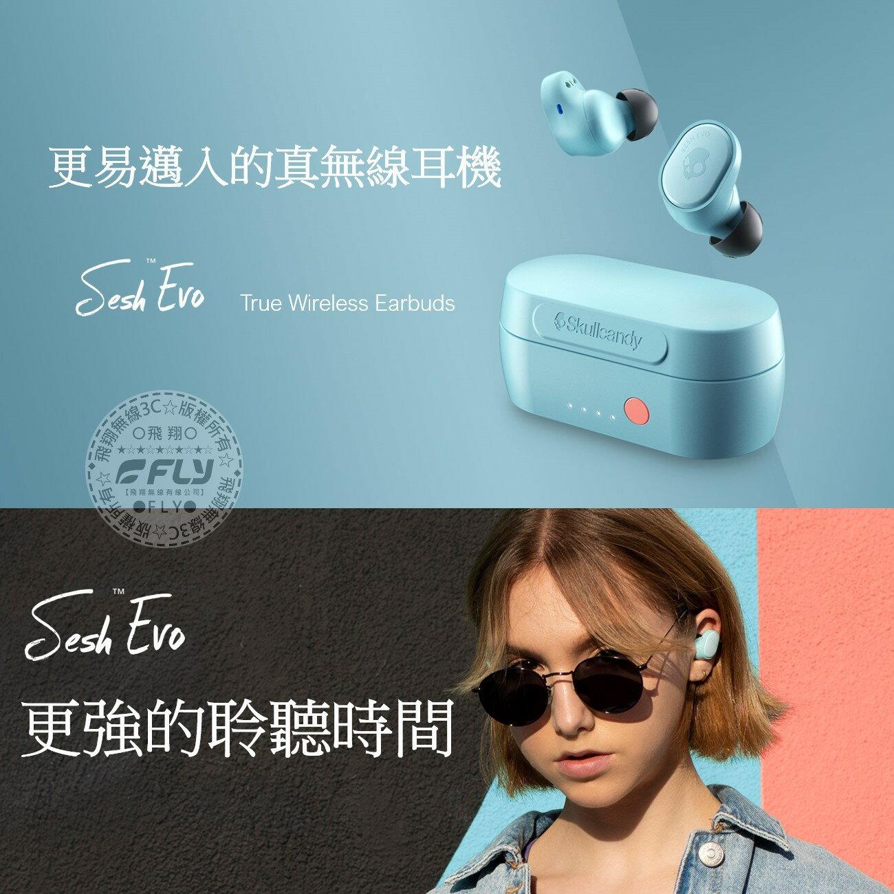 《飛翔無線3C》Skullcandy 骷顱糖 SESH EVO 真無線藍芽耳機│公司貨│藍牙5.0 防潑水防塵