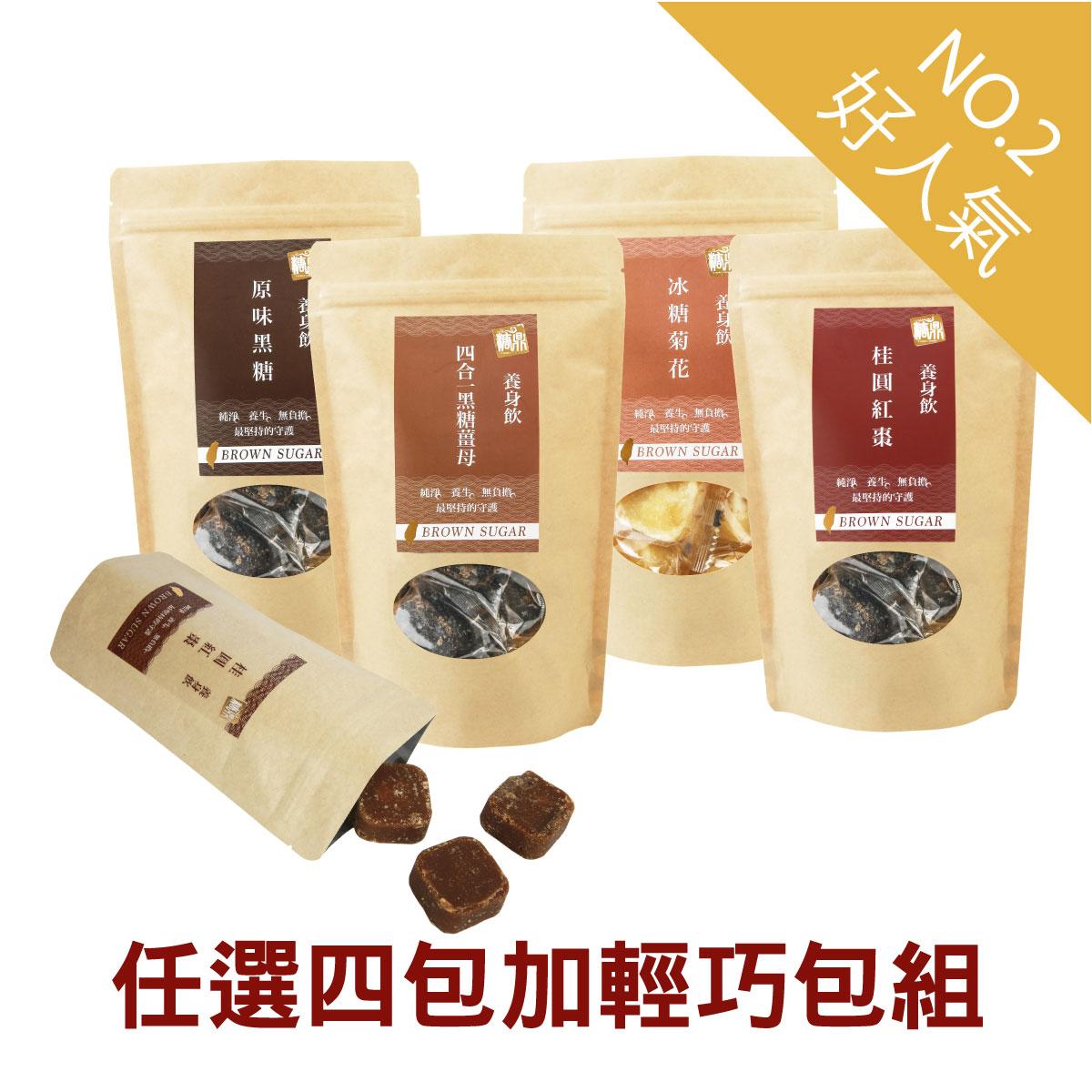 養生茶磚任選4包+1輕巧包
