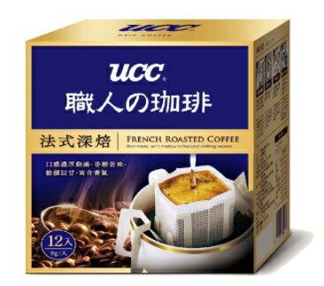 金時代書香咖啡 UCC 法式深焙濾掛式咖啡 8g*12入 UCC-0812-FRC