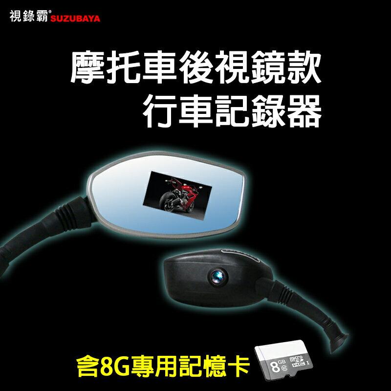 【視錄霸】MV1 摩托車 機車 MOTO 單鏡頭 1080P 防水防震 行車記錄器(贈8G記憶卡)