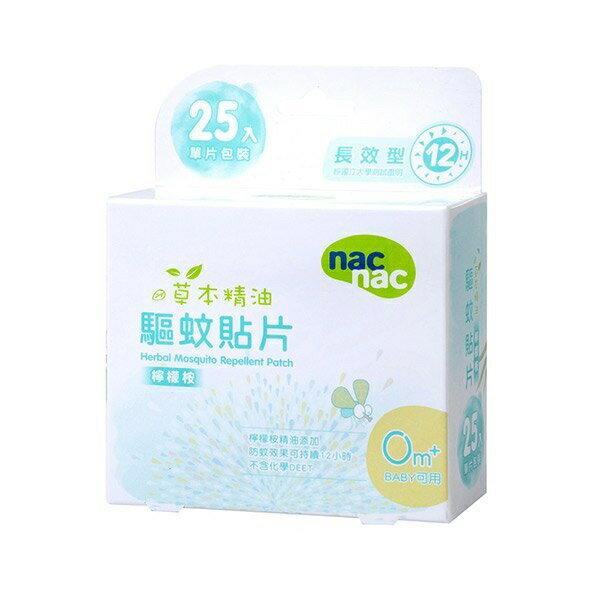 nac nac 草本精油驅蚊貼片/防蚊貼片- 檸檬桉(25入)x3盒 + 薰衣草(12入)x1盒