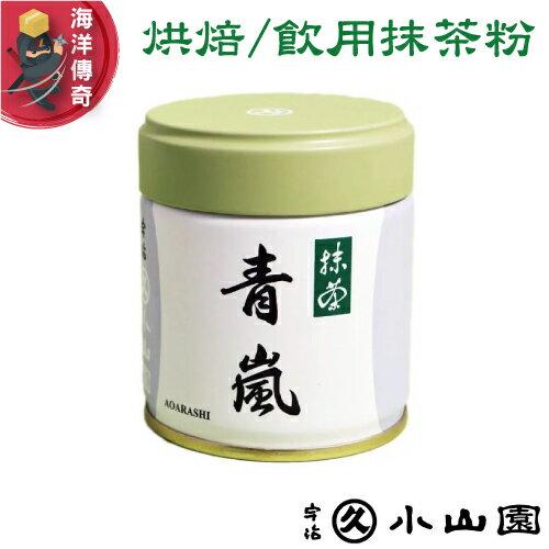 【海洋傳奇】【預購】丸久 小山園 抹茶粉 青嵐 【烘焙用抹茶粉】【薄茶】