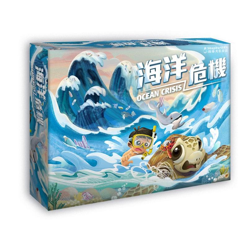 ☆快樂小屋☆【免運】海洋危機 Ocean Crisi 繁體中文版 正版 台中桌遊