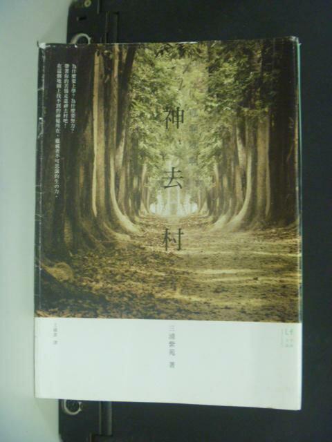 【書寶二手書T5/翻譯小說_GBB】哪啊哪啊 ~ 神去村_王蘊潔, 三浦紫苑