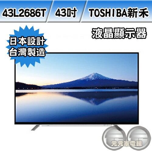 TOSHIBA東芝43吋液晶顯示器43L2686T
