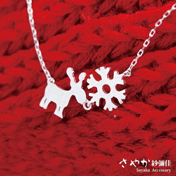 SAYAKA 日本飾品專賣:【Sayaka紗彌佳】純銀耶誕元素麋鹿雪花項鍊