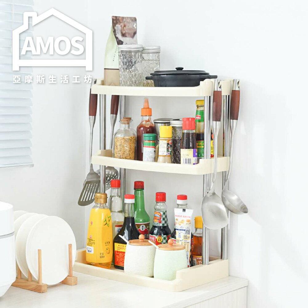 廚房架 置物架~GAN029~廚房浴室 置物三層架 Amos